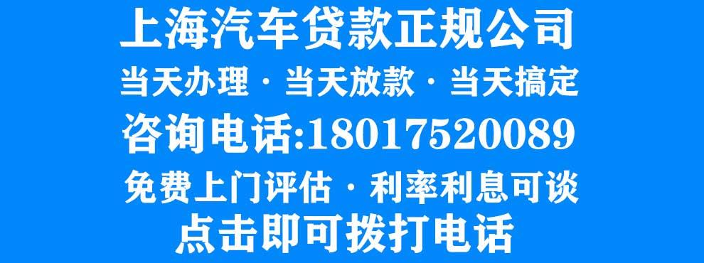 上海汽车抵押贷款办理咨询电话
